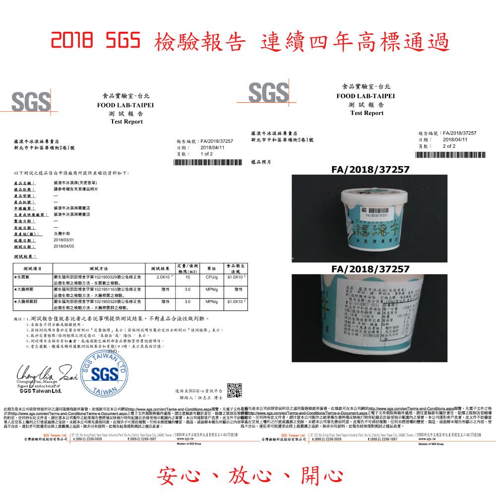 SGS2018