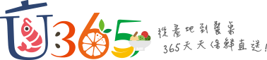 U365台灣在地農特產品的優質網站 回首頁