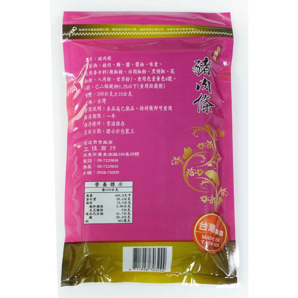 【立佳商行】豬肉條(每包200g)