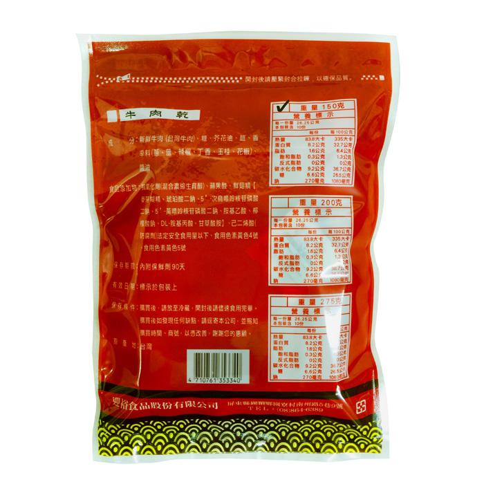 【迎裕食品】牛肉乾(每包150g)