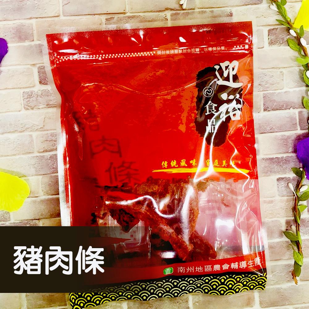 【迎裕食品】豬肉條(每包200g)