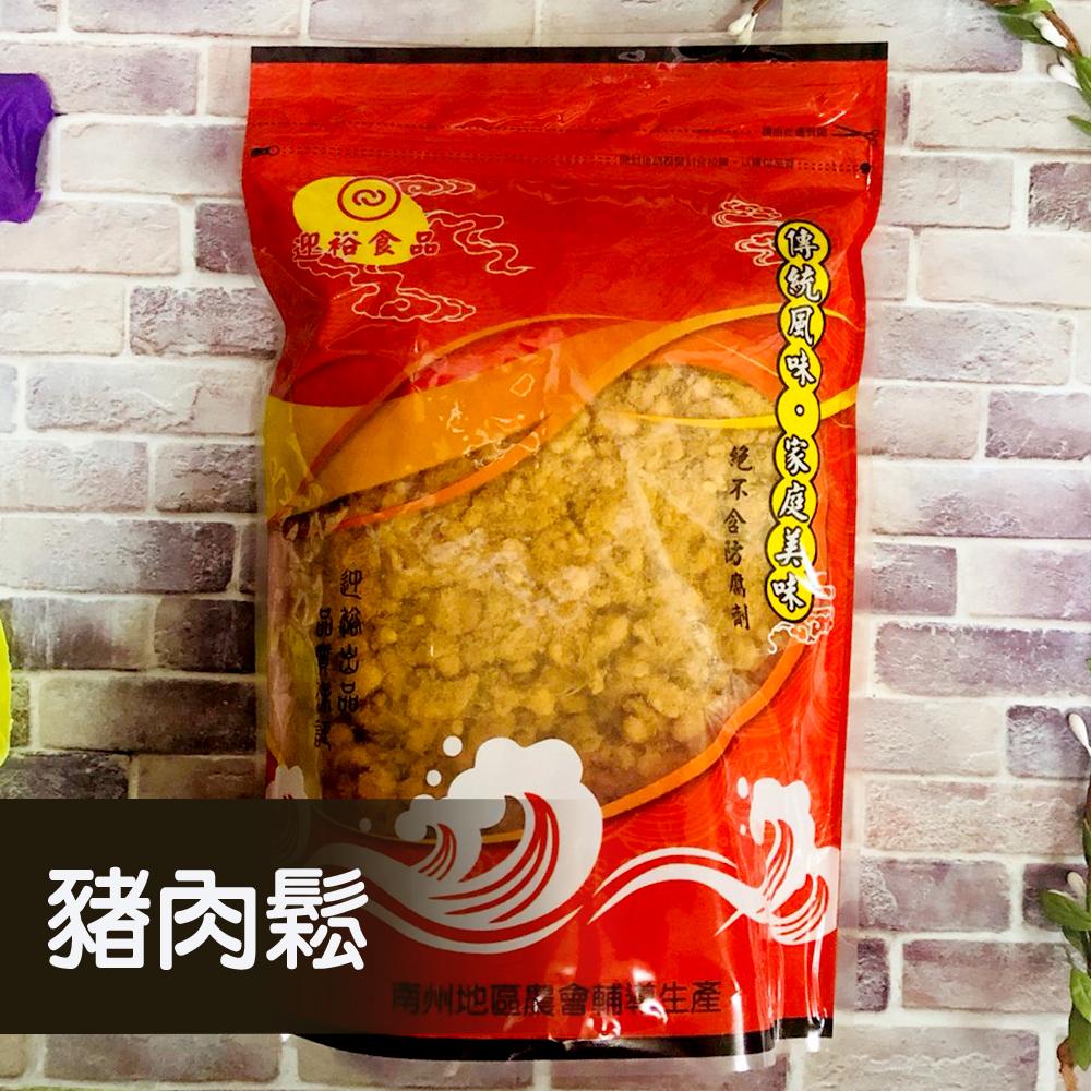 【迎裕食品】豬肉鬆(每包300g)