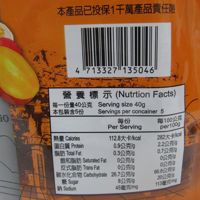 【農漁會超市中心】南化產銷班台灣芒果乾(每包200g)