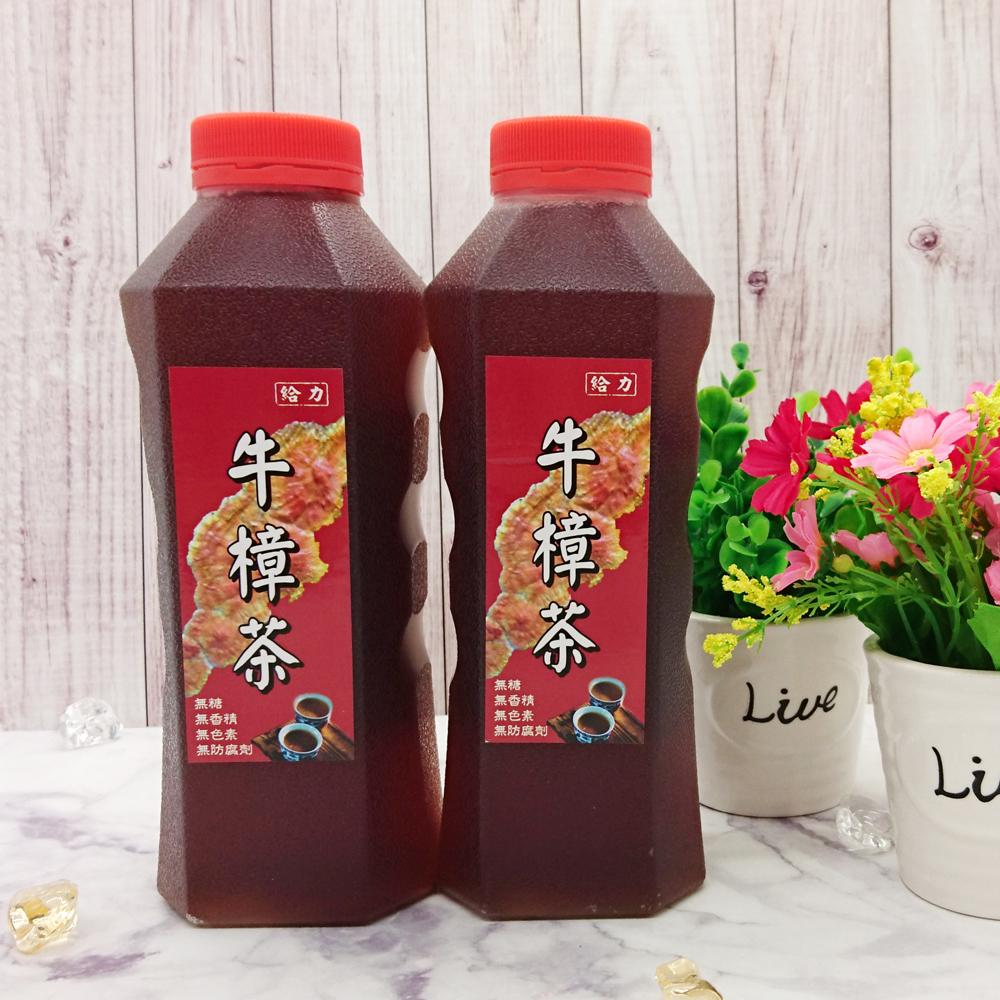 【給力生技】牛樟茶(每瓶900ml)
