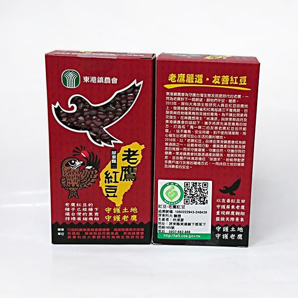 【東港鎮農會】老鷹紅豆(季節限定)(每包600g)