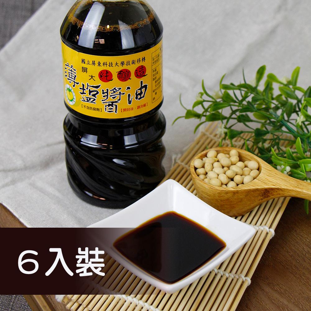 【屏大生技】薄鹽醬油六入禮盒(每瓶560ml)