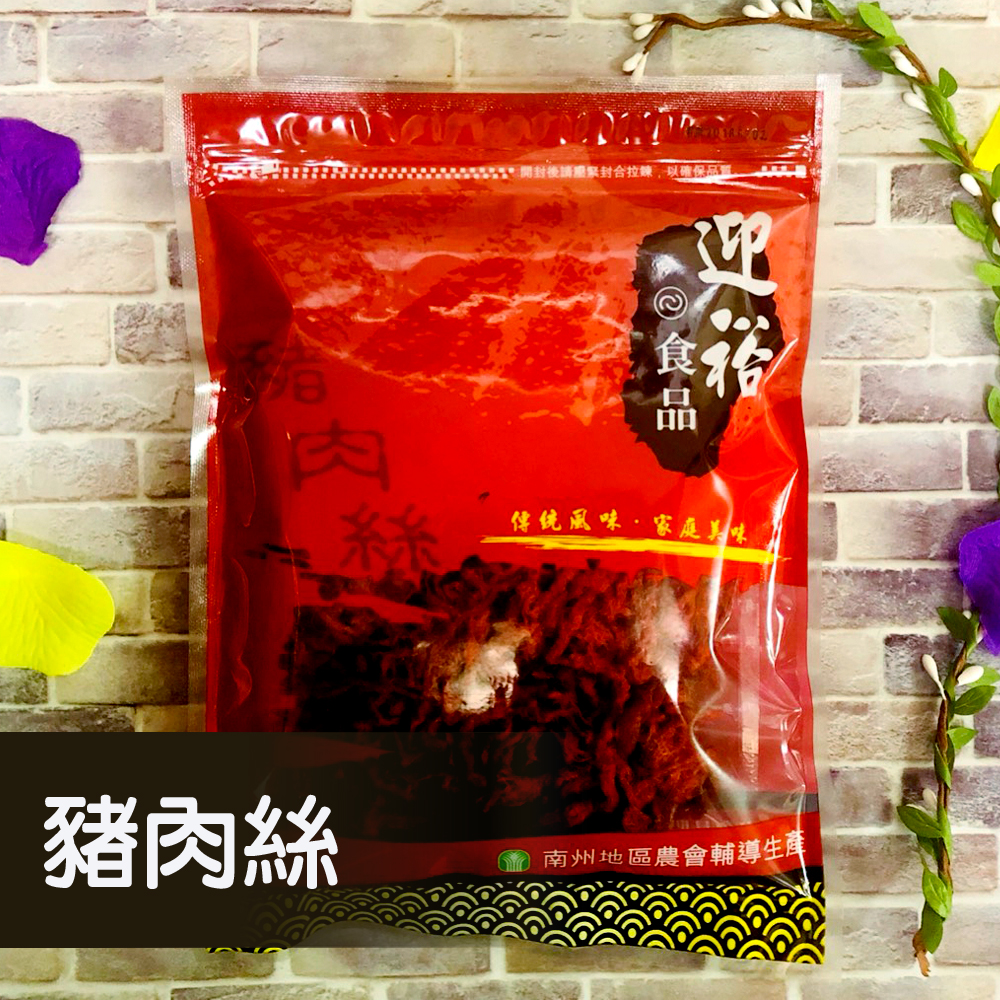 【迎裕食品】豬肉絲(每包200g)