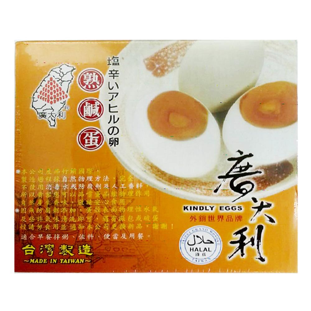 【廣大利】熟鹹蛋(每盒4顆入)