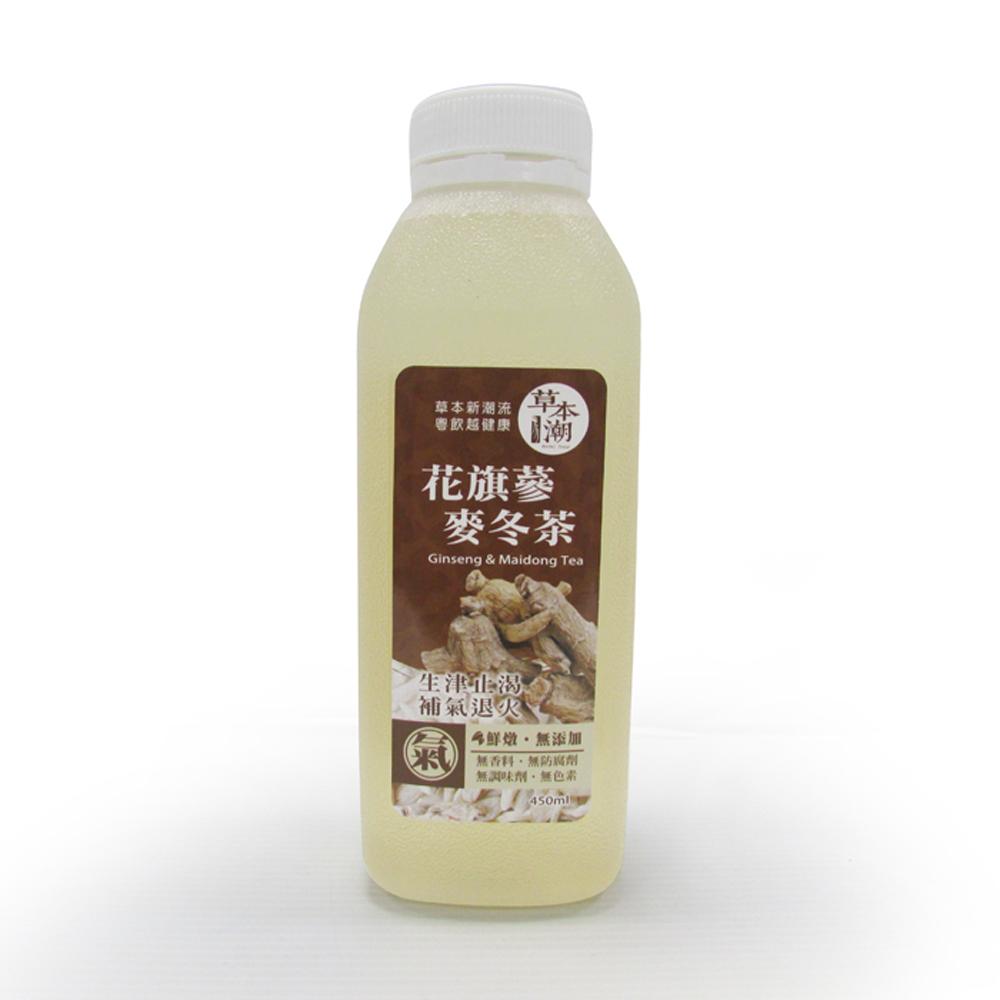 【草本潮】花旗蔘麥冬茶(每瓶450ml)