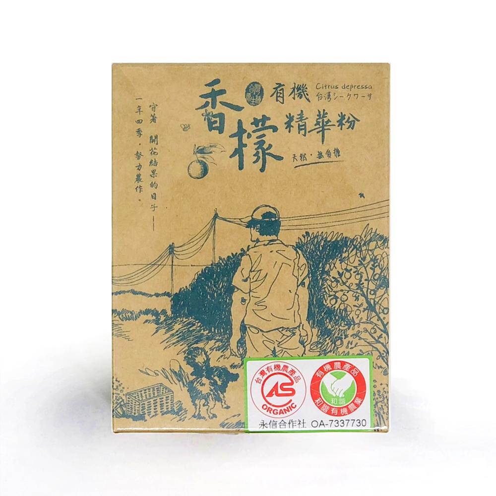【永信合作社】台灣香檬精華粉(每罐100g)