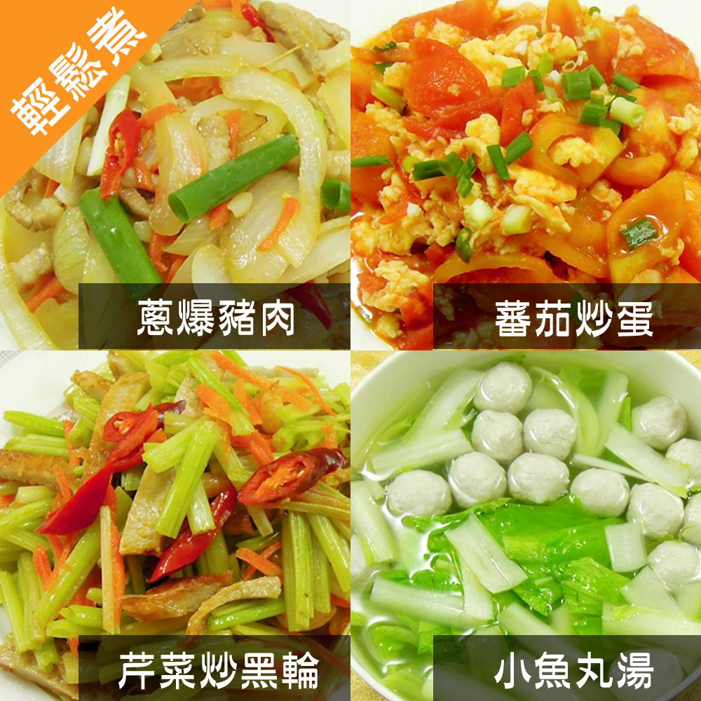【陽光農業】小家庭輕鬆煮A組1箱(三菜一湯)(含運)
