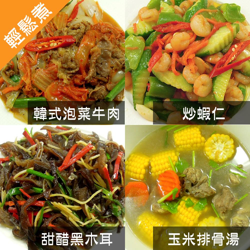 【陽光農業】小家庭輕鬆煮C組1箱(三菜一湯)(含運)
