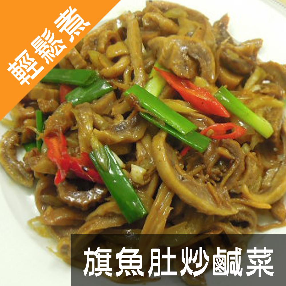 【陽光農業】輕鬆煮旗魚肚炒鹹菜1盒(約300g/盒)(含運)