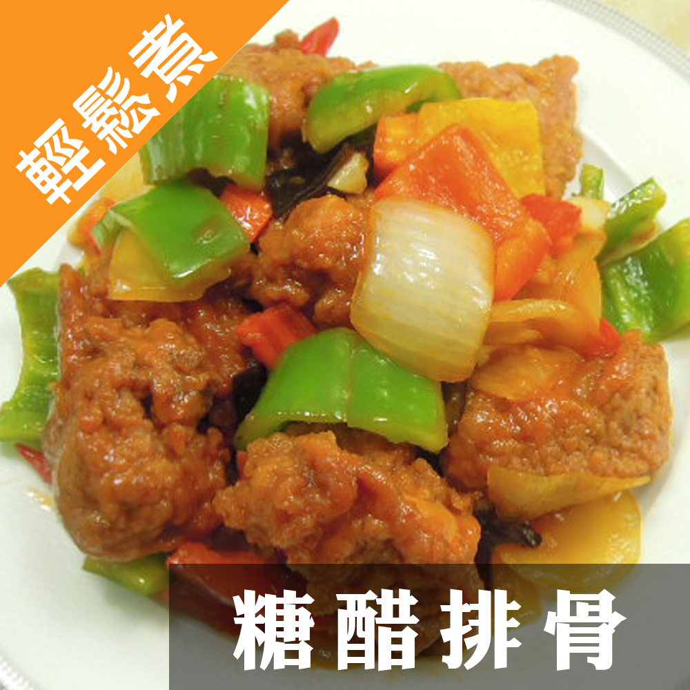 【陽光農業】輕鬆煮糖醋排骨2盒(約250g/盒)(含運)