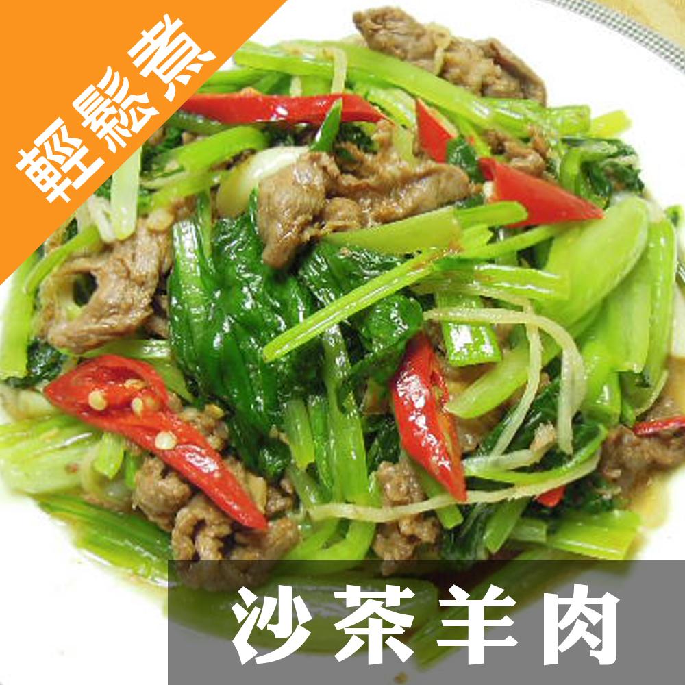 【陽光農業】輕鬆煮沙茶羊肉6盒(約350g/盒)(含運)