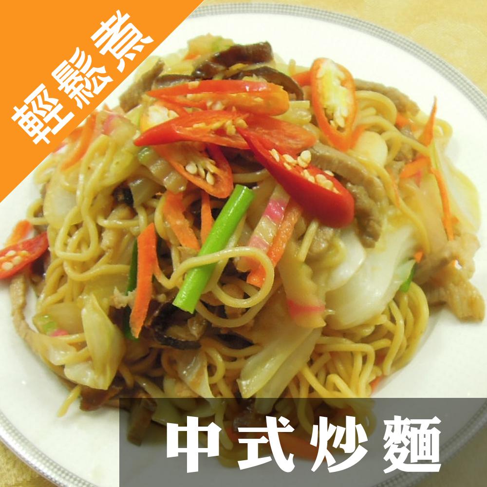 【陽光農業】輕鬆煮中式炒麵4盒(約400g/盒)(含運)