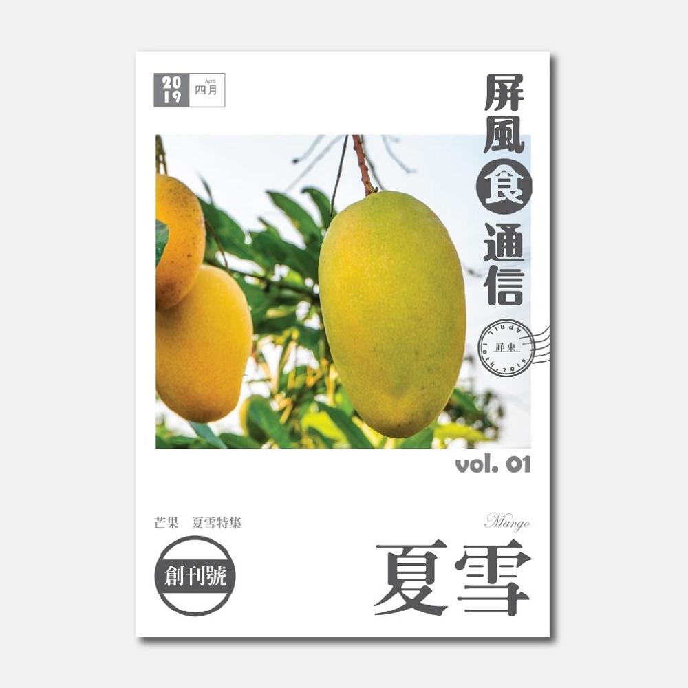 「屏風」食通信創刊號1本+限定產品夏雪芒果(含運)