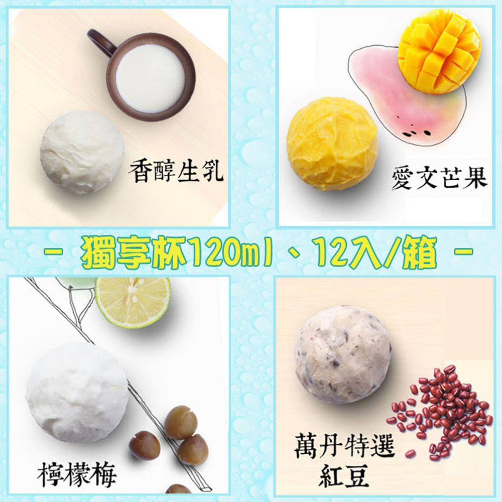 【玉米三巷】手作鮮菓冰淇淋獨享杯12入/箱(每杯120ml、4種口味)(含運價)