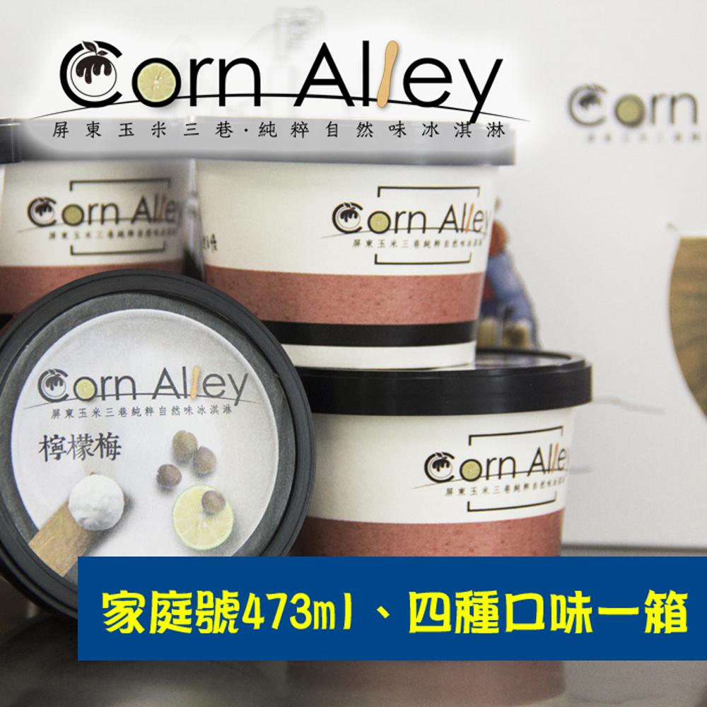 【玉米三巷】玉米三巷手作鮮菓冰淇淋家庭號4入組(每盒473ml、4種口味)(含運價)