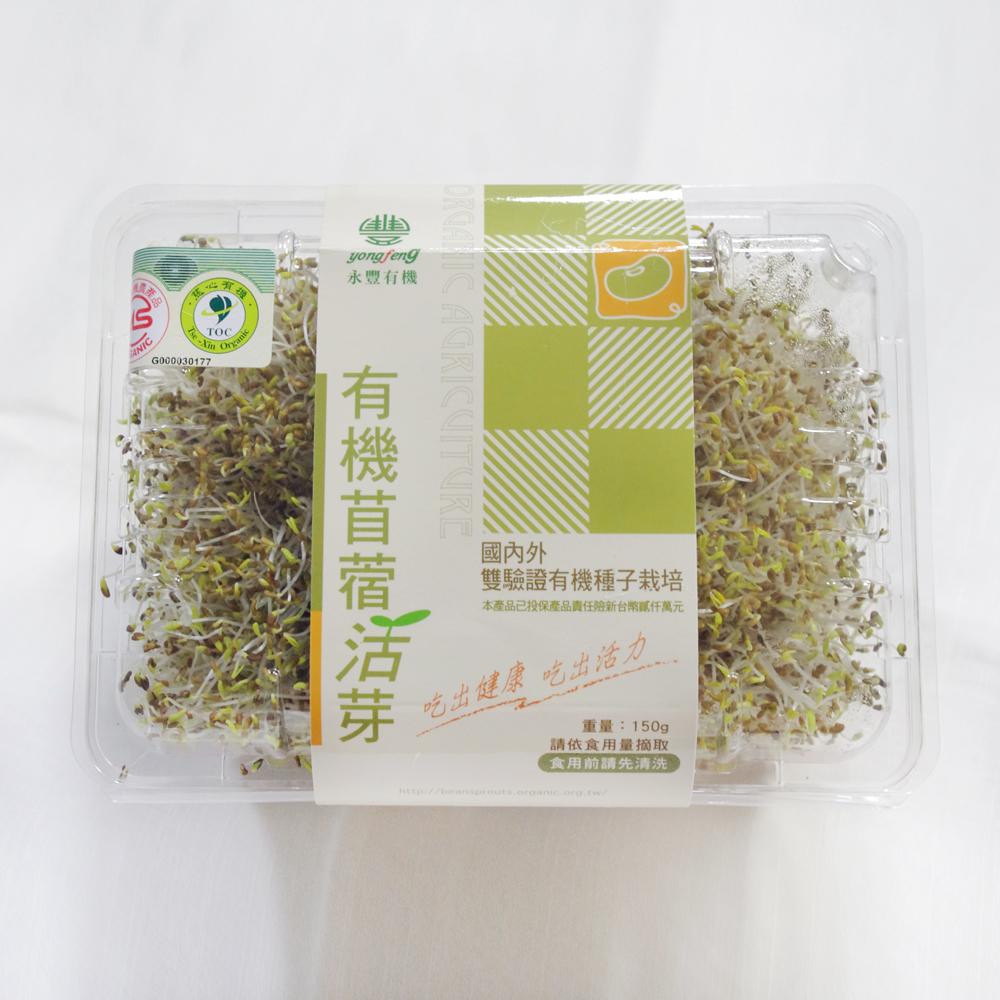 【永豐有機農場】有機苜蓿活芽(每盒150g)