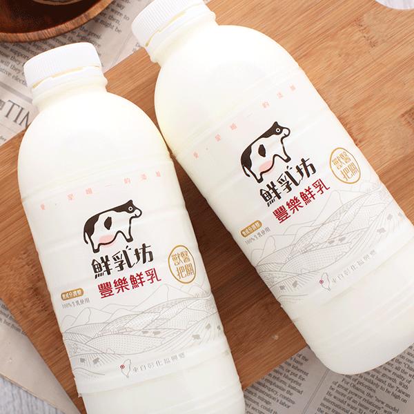 【鮮乳坊】豐樂牧場鮮乳(每瓶936ml)(免運)