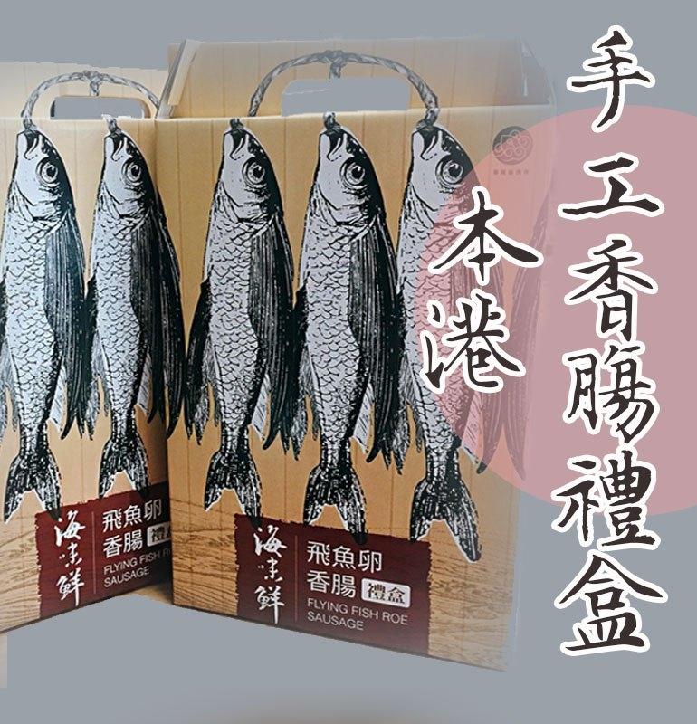 【基隆區漁會】海味鮮香腸禮盒1組(每盒含2包飛魚卵香腸+2包墨魚香腸,每包300g)(含運)