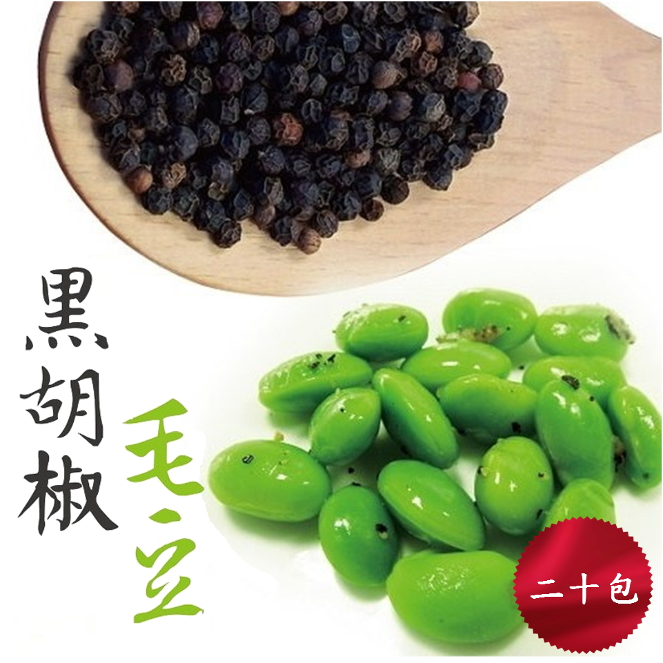 【鮮綠農業】黑胡椒毛豆250克/包X20包(免運)