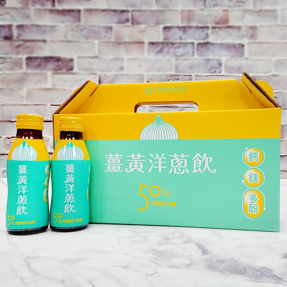 【屏東縣農會】薑黃洋蔥飲12入盒裝(每瓶100ml)
