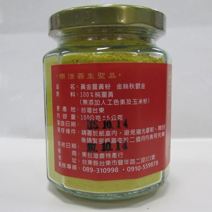 【農漁會超市中心】東台灣純天然薑黃粉(每罐100g)