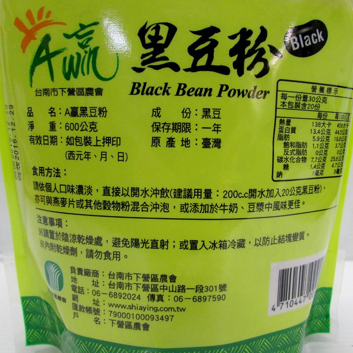 【農漁會超市中心】下營區農會A贏黑豆粉(每包600g)