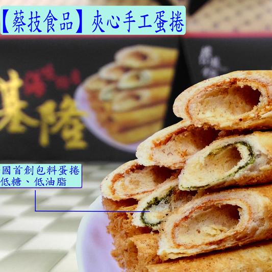 【蔡技食品】綜合夾心手工蛋捲3盒(每盒5包,1包2入)(免運)