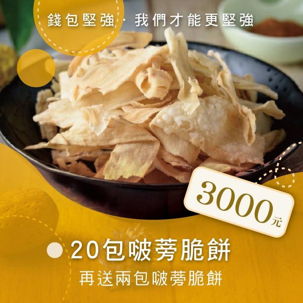 【啵蒡脆餅】牛蒡脆餅超豪華分享組合 - 20包入啵蒡脆餅(每袋150g)(免運)
