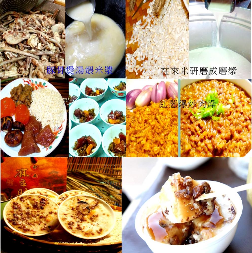 【阿喬師水粄粥】麻豆助碗粿(7入) +虱目魚粥糜(6入) 1組 (每包200g)(免運)