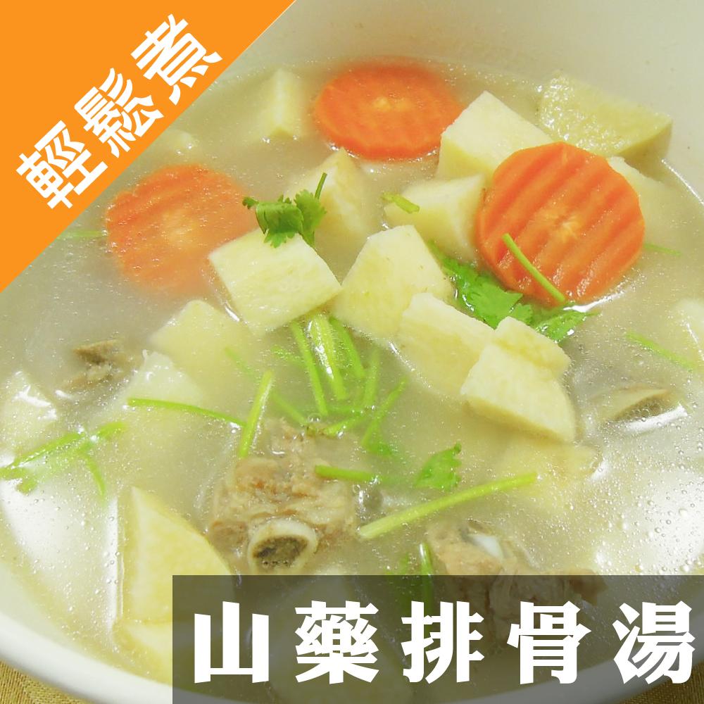 【陽光農業】輕鬆煮山藥排骨湯6盒(約420g/盒)(含運)