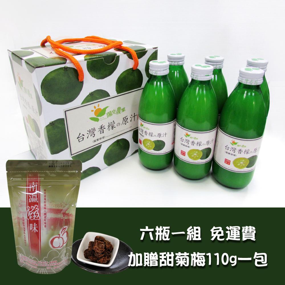 【陽光農業】台灣香檬原汁六入禮盒贈甜菊梅1包 (每瓶300ml)(免運)