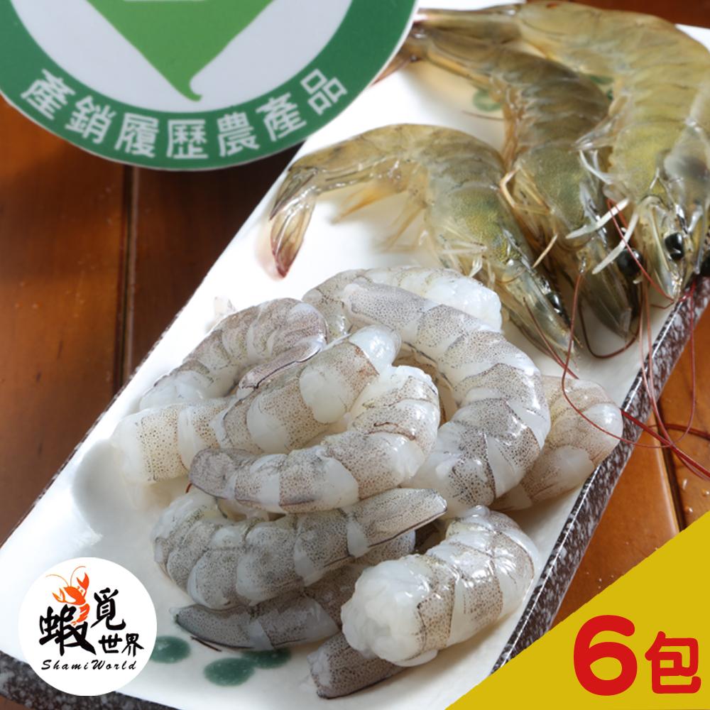 【蝦覓世界】小顆急凍生鮮白蝦仁 6包(每包150克)(免運)