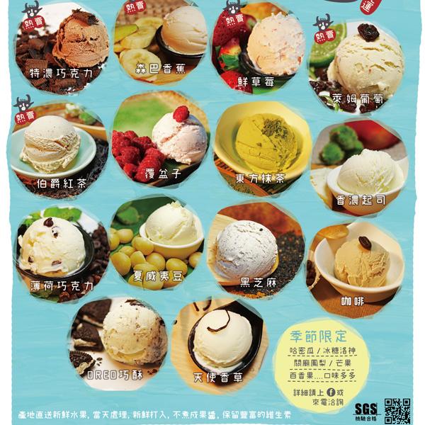 【搖滾牛】手工冰淇淋禮盒_16杯(每杯100ml)(免運)