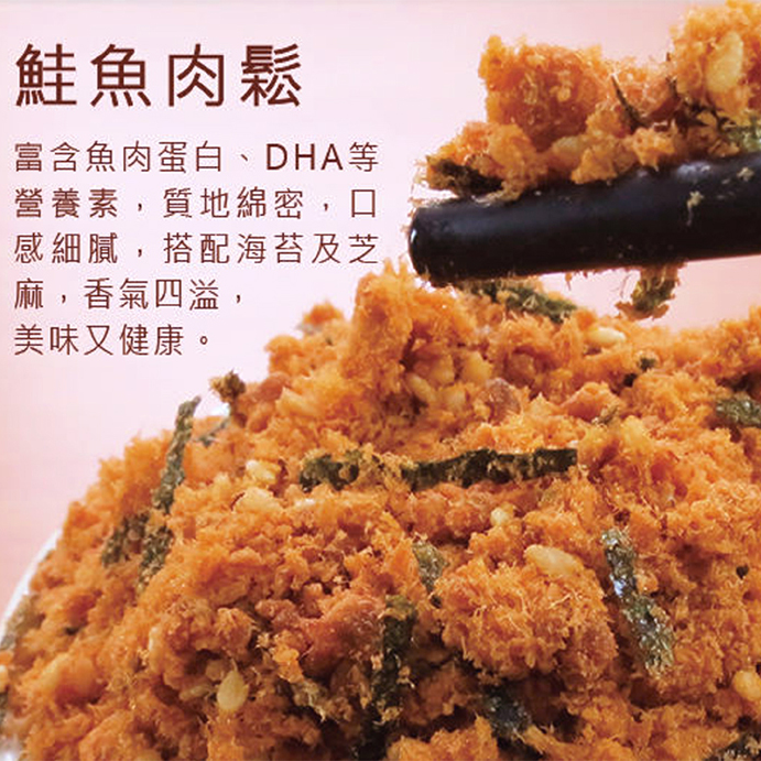 【蔡技食品】鮭魚酥300g/包免運