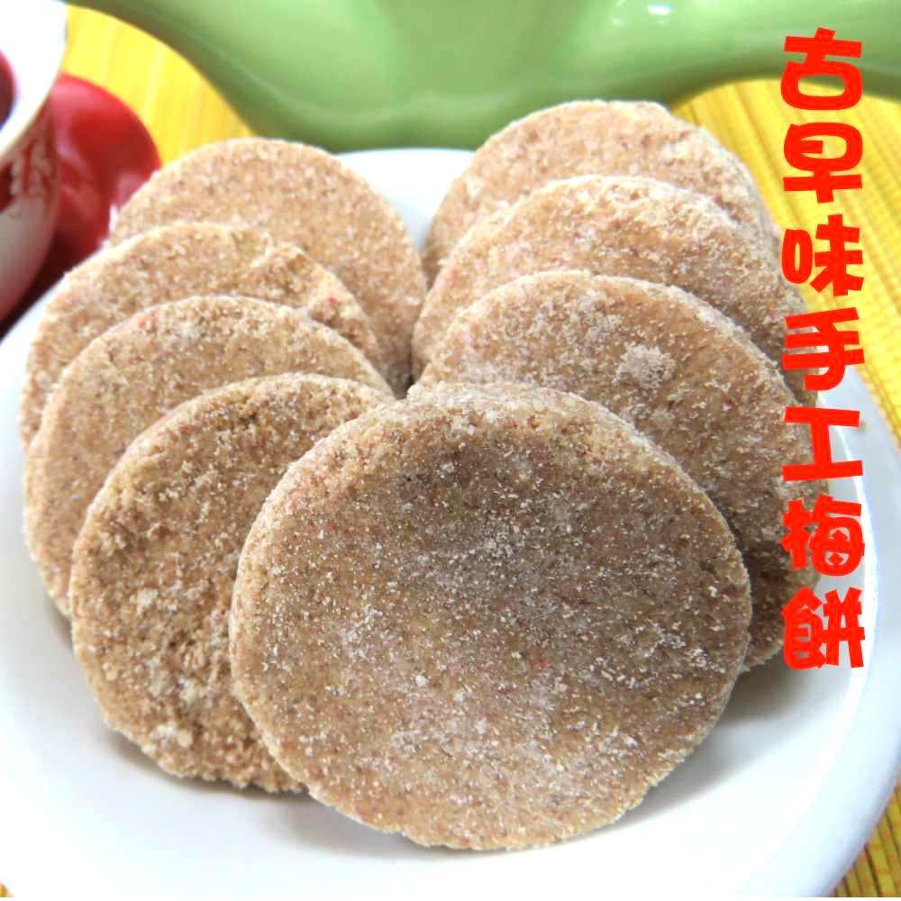 【啡茶不可】古早味手工梅餅5罐(200g/罐)含運~酸甜好滋味,讓人吃了還想再吃。
