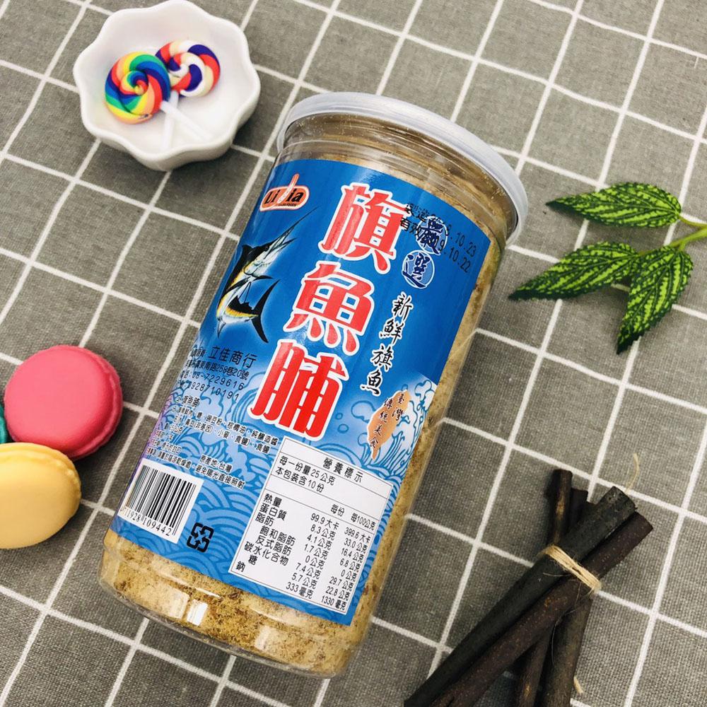 【農漁會超市中心】立佳商行旗魚脯3罐(每罐250g)(含運)