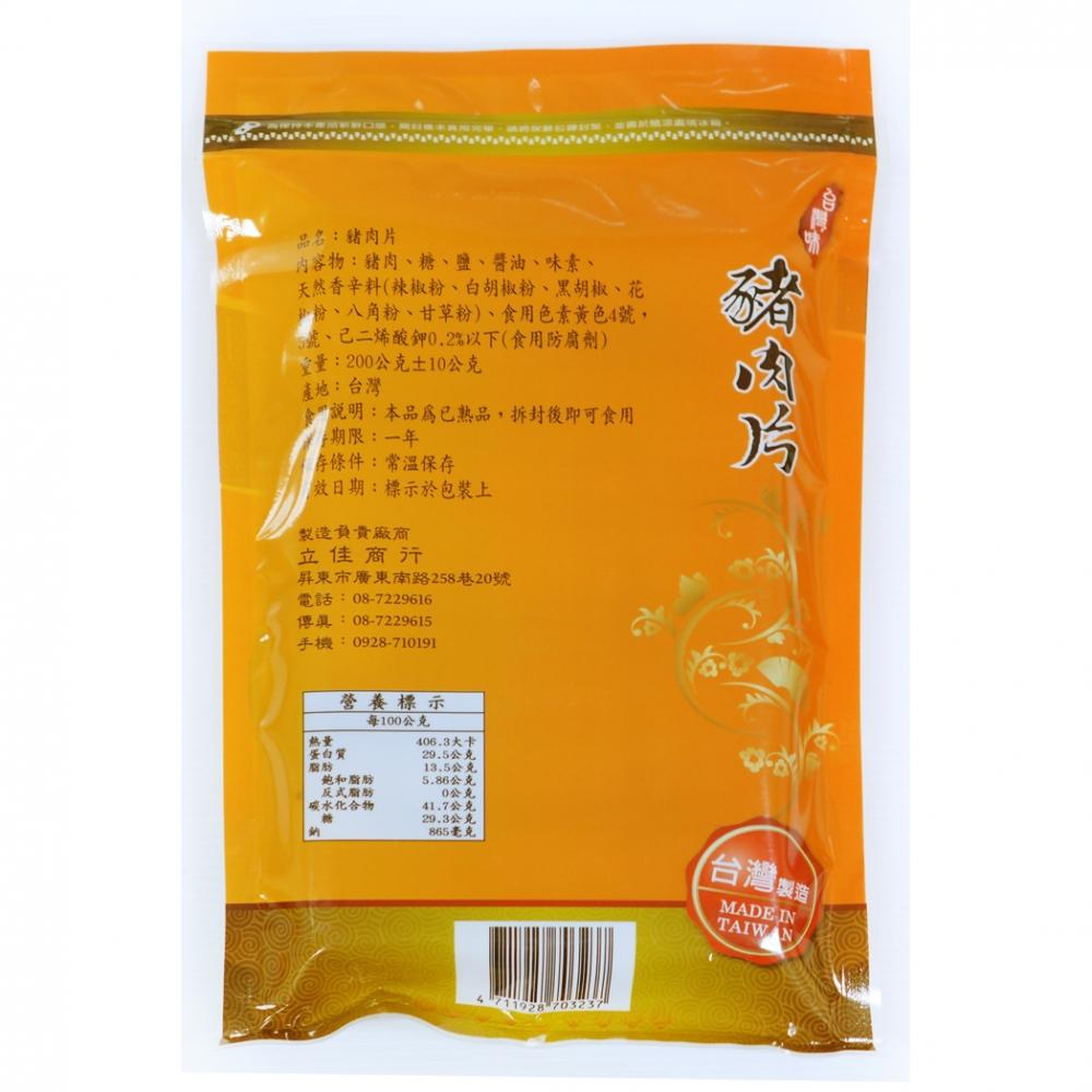 【農漁會超市中心】立佳商行豬肉片3包(每包200g)(含運)