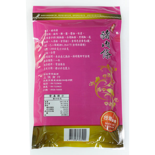 【農漁會超市中心】立佳商行豬肉條3包(每包200g)(含運)