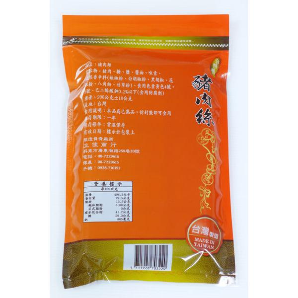 【農漁會超市中心】立佳商行豬肉絲3包(每包200g)(含運)