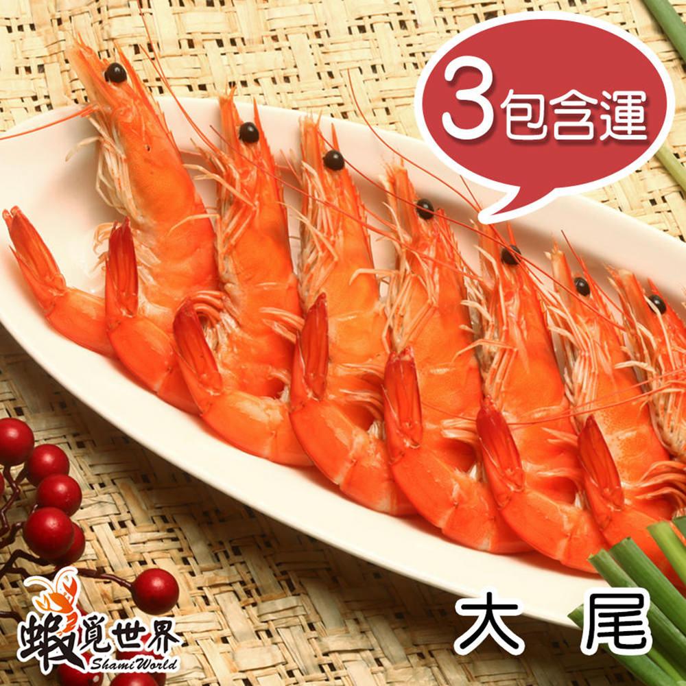 【蝦覓世界】3包含運組_大 尾-鮮甜熟白蝦