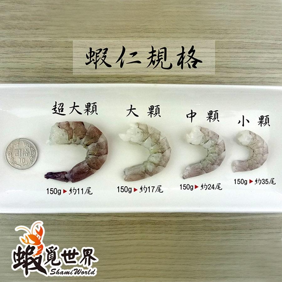 【蝦覓世界】5包含運組_小 顆-生鮮無膨發蝦仁