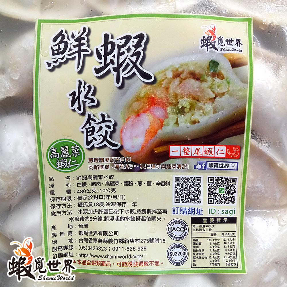 【蝦覓世界】3包含運組_高麗菜-鮮蝦水餃