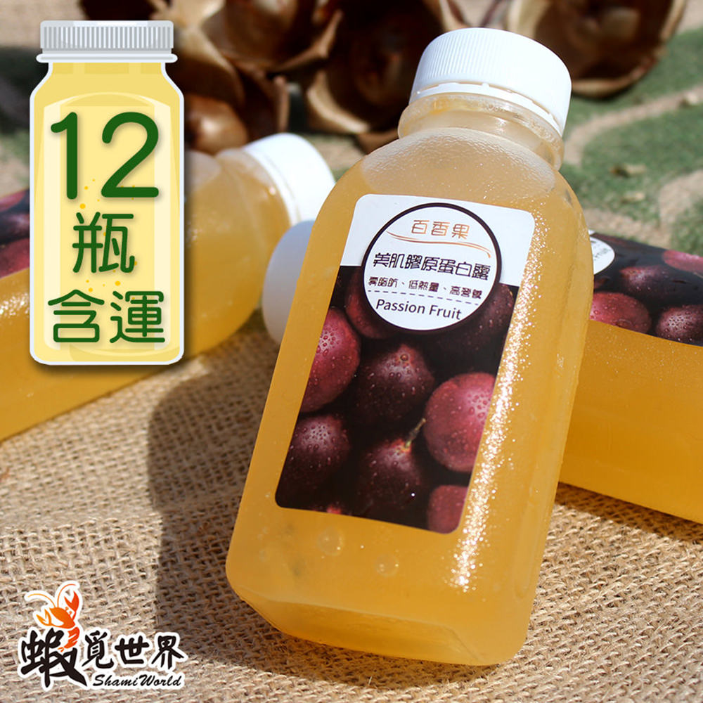 【蝦覓世界】12瓶含運組_百香果-膠原蛋白露