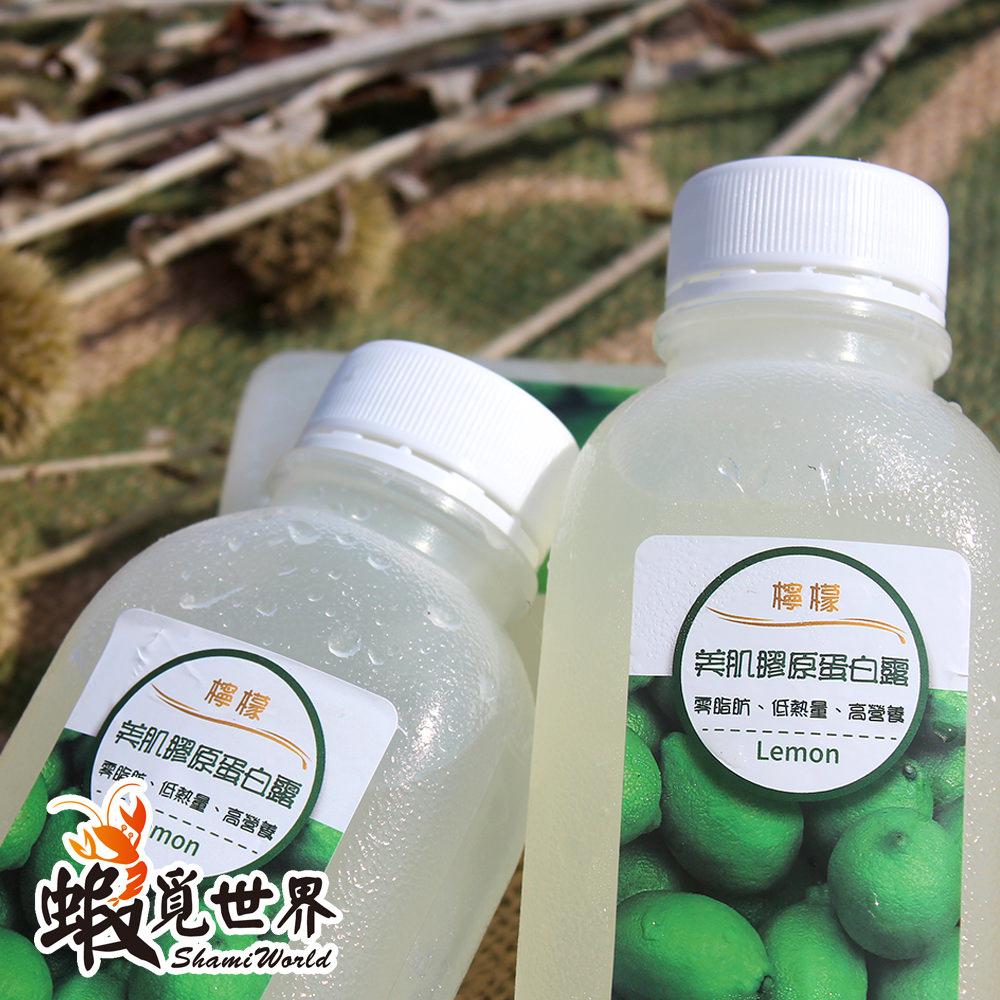 【蝦覓世界】12瓶含運組_檸 檬-膠原蛋白露
