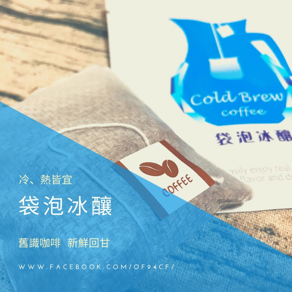 【舊識咖啡】袋泡冰釀(15gx10包)