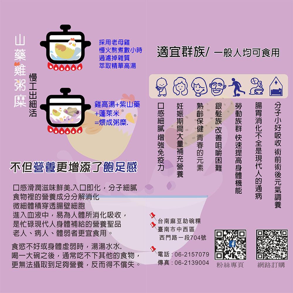 【麻豆助碗粿】山藥雞粥糜5包+虱目魚米糜5包(每包200g )(免運)